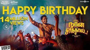 ❣️ best dating happy birthday song download in tamil masstamilan 2019